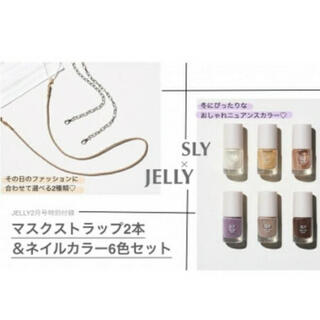 スライ(SLY)のJELLY ジェリー 2月号付録 マスクストラップ 2本 ネイルカラー 6本(マニキュア)