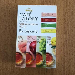 エイージーエフ(AGF)のAGF blendy ブレンディ カフェラトリー 芳醇フルーツティーアソート(茶)