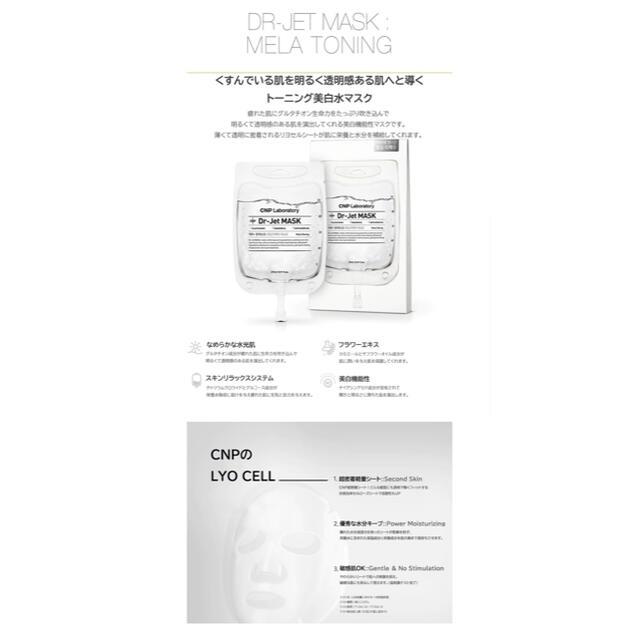 CNP(チャアンドパク)のCNP ドクタージェットマスク 9枚セット コスメ/美容のスキンケア/基礎化粧品(パック/フェイスマスク)の商品写真