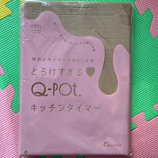 キューポット(Q-pot.)の専用 ゼクシィ付録 キッチンタイマー(収納/キッチン雑貨)