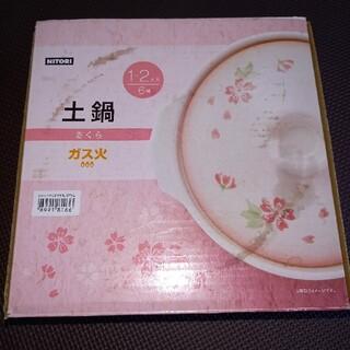 ニトリ(ニトリ)の土鍋(鍋/フライパン)