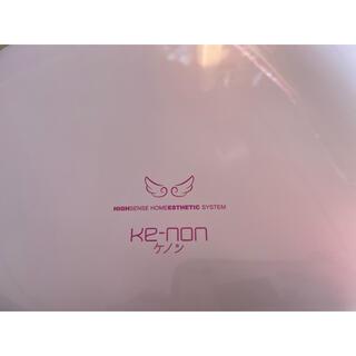 ケーノン(Kaenon)のケノン vol.8.0 最新 脱毛器 美品(ボディケア/エステ)