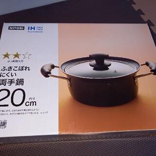 ニトリ(ニトリ)の両手鍋(鍋/フライパン)