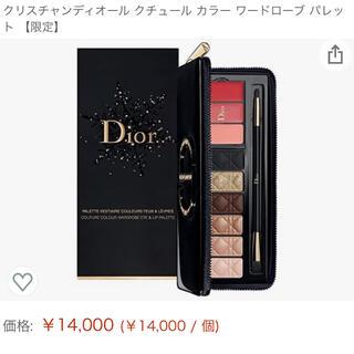 Christian Dior - ディオールクチュールカラーワードローブパレット