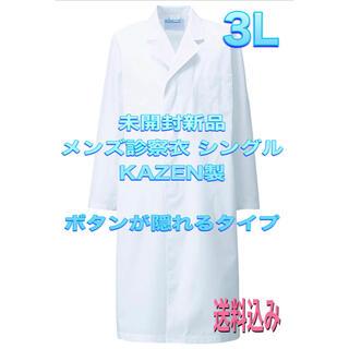 未開封新品】メンズ長袖診察衣 3Lサイズ カゼン ホワイト 白衣 シングルタイプ