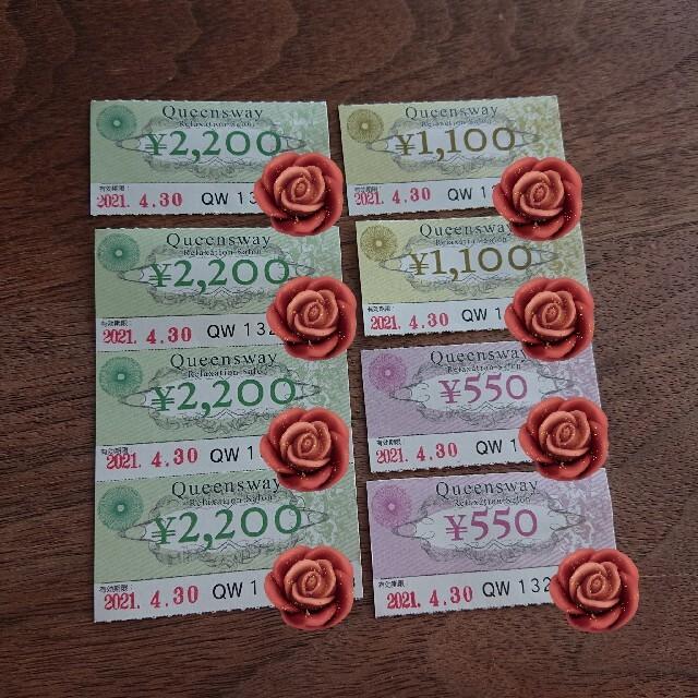 クイーンズウェイチケット12,100円分お得エステチケットマッサージチケット チケットの優待券/割引券(その他)の商品写真