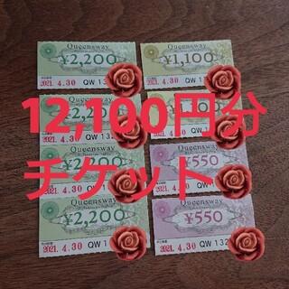 クイーンズウェイチケット12,100円分お得エステチケットマッサージチケット(その他)