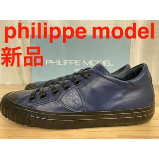 フィリップモデル(PHILIPPE MODEL)の新品 フィリップモデル ミリタリー レザースニーカー(スニーカー)