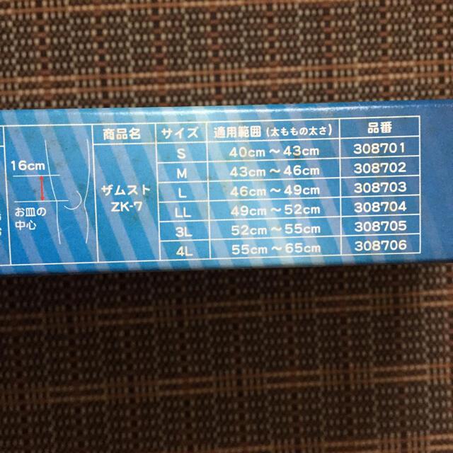 ZAMST(ザムスト)のザムスト 膝サポーター ZK-7 左右兼用  2L スポーツ/アウトドアのスポーツ/アウトドア その他(バスケットボール)の商品写真