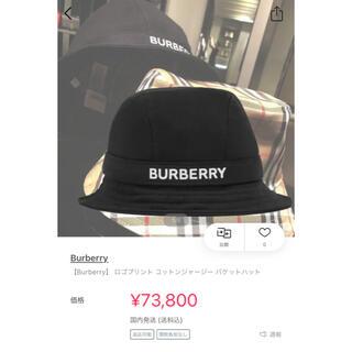 BURBERRY - BURBERRY❤️バケットハット 58 最終価格
