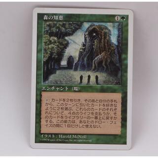 マジックザギャザリング(マジック:ザ・ギャザリング)のMTG 森の知恵 第5版日本語(シングルカード)