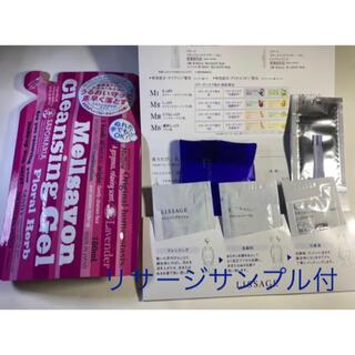 LISSAGE - 【新品】メルサボンクレンジングジェル、リサージサンプル