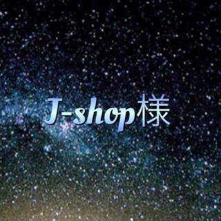 バンプレスト(BANPRESTO)の⭐️J-shop様専用⭐️(アニメ/ゲーム)