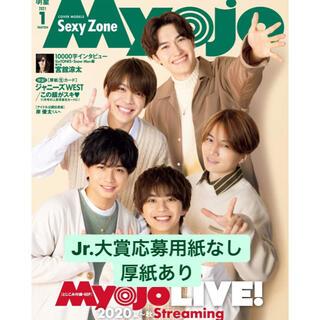 ジャニーズ(Johnny's)のMyojo (ミョウジョウ) 2021年 01月号 通常版(音楽/芸能)