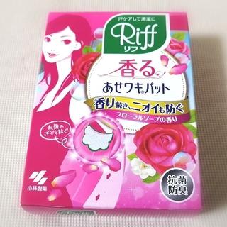 コバヤシセイヤク(小林製薬)のRiff リフ 香る あせワキパット 20枚 フローラルソープの香り(制汗/デオドラント剤)