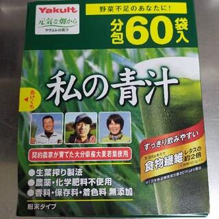 ヤクルト(Yakult)のヤクルト 私の青汁 60袋(青汁/ケール加工食品)