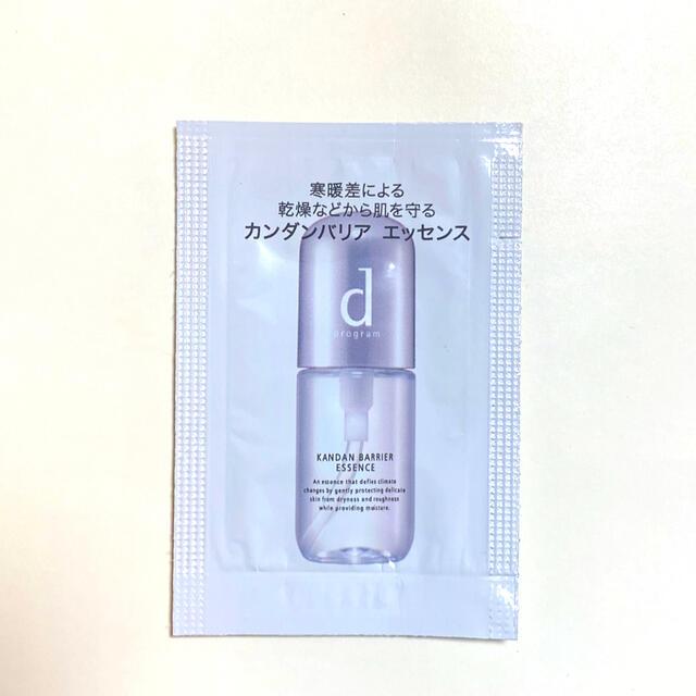 d program(ディープログラム)の資生堂dプログラム カンダンバリアエッセンス コスメ/美容のスキンケア/基礎化粧品(美容液)の商品写真