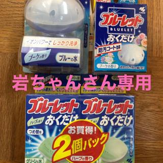 コバヤシセイヤク(小林製薬)のブルーレット置くだけ 詰め替え&プラケース(その他)
