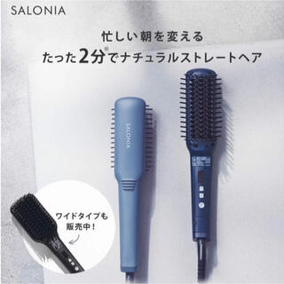 SALON - SALONIA ストレートヒートブラシ WIDEタイプ