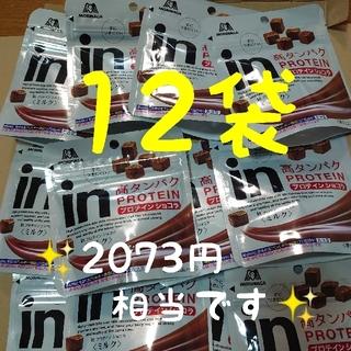 森永製菓 - ❗12袋❗森永 高タンパクinプロテインショコラ〈ミルク〉