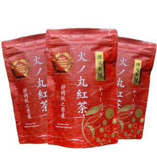 【産地直売】ティーバッグ 3袋 限定発酵 火ノ丸紅茶 3g×20p 静岡 牧之原(茶)