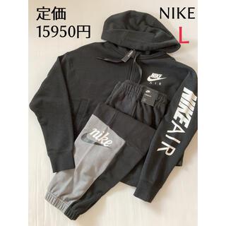 NIKE -  L セット 裏起毛ジップパーカー& 裏毛パンツ 定価15950 NIKE
