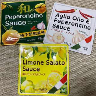 KALDI - カルディ パスタソース ペペロンチーノ 塩レモン 和ペペロンチーノ クーポン消化
