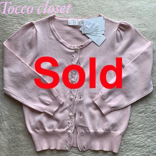 tocco - お値下げ[新品]Tocco closet ピンクカーディガン