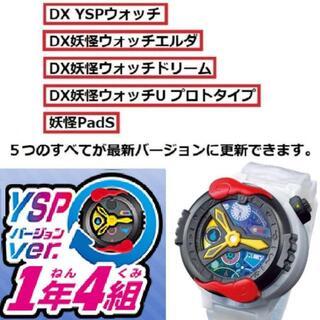 最新版 バージョン1年4組 ★DX YSPウォッチ 5つの更新用SD(キャラクターグッズ)