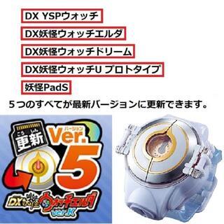 最新版 バージョン5 ★DX妖怪ウォッチ エルダ 5つの更新用SD(キャラクターグッズ)