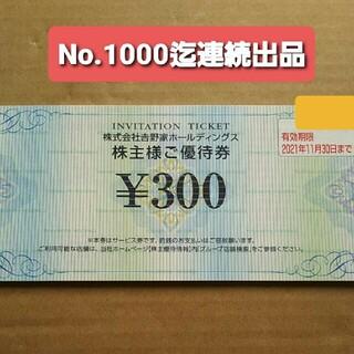 吉野家 - 1枚🔷吉野家で使える300円お食事券🔷No.1