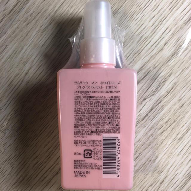 SAMOURAI(サムライ)の●サムライウーマン ホワイトローズ フレグランスミスト 150mL×2本 コスメ/美容の香水(香水(女性用))の商品写真
