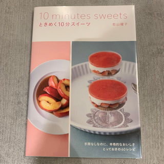 10 minutes sweets ときめく10分スイーツ 若山曜子(住まい/暮らし/子育て)