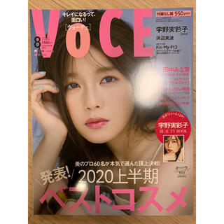 Kis-My-Ft2 - VOCE 2020年8月号 宇野実彩子 田中みな実 Kis-My-Ft2