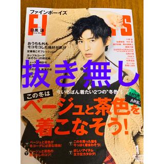 マガジンハウス - 目黒蓮表紙 ファインボーイズ