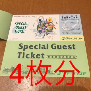 グリーンランド 入場券 4枚セット 株主優待(その他)
