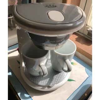 ホームスワン(Home Swan)のコーヒーメーカー 2杯用 ホームスワン マグカップ付き(コーヒーメーカー)