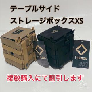 Helinox ヘリノックス テーブル サイドストレージXS 1個(その他)
