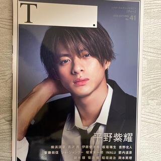 ジャニーズ(Johnny's)のシアターカルチャーマガジン T. 平野紫耀(アート/エンタメ)