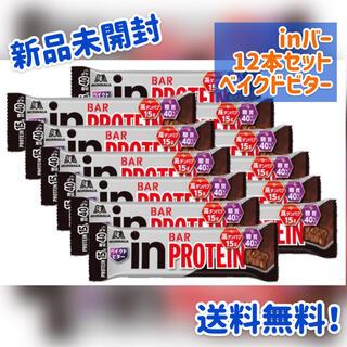 モリナガセイカ(森永製菓)の【12本セット】inバー プロテイン ベイクドビター(プロテイン)