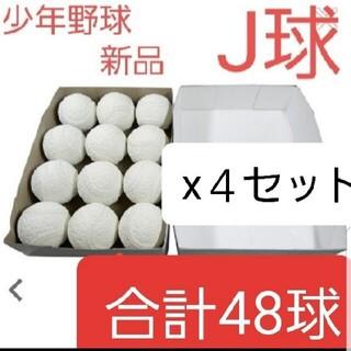新品 小学生用 軟式野球ボール J球 48個軟式野球用練習球(新規格J球)(ボール)