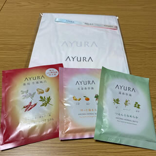 AYURA - アユーラ 入浴剤 セット