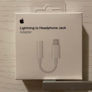 アップル(Apple)のapple正規品 ヘッドフォンジャックアダプタ(ストラップ/イヤホンジャック)