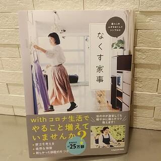 角川書店 - ☆なくす家事・マキ☆