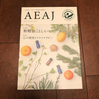 セイカツノキ(生活の木)のAEAJ 日本アロマ環境協会 機関誌 No.76 Summer 2015(趣味/スポーツ/実用)