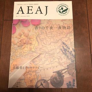 セイカツノキ(生活の木)のAEAJ 日本アロマ環境協会 機関誌 No.77 Autumn 2015(趣味/スポーツ/実用)