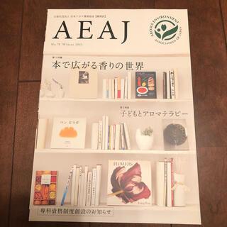 セイカツノキ(生活の木)のAEAJ 日本アロマ環境協会 機関誌 No.78 Winter 2015(趣味/スポーツ/実用)