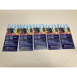 リサとガスパールのおもいで展 平日限定招待券 5枚(その他)