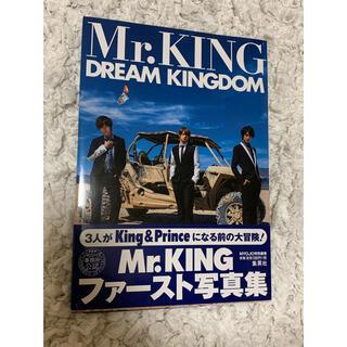 ジャニーズ(Johnny's)のMr.KING ファースト写真集(アート/エンタメ)