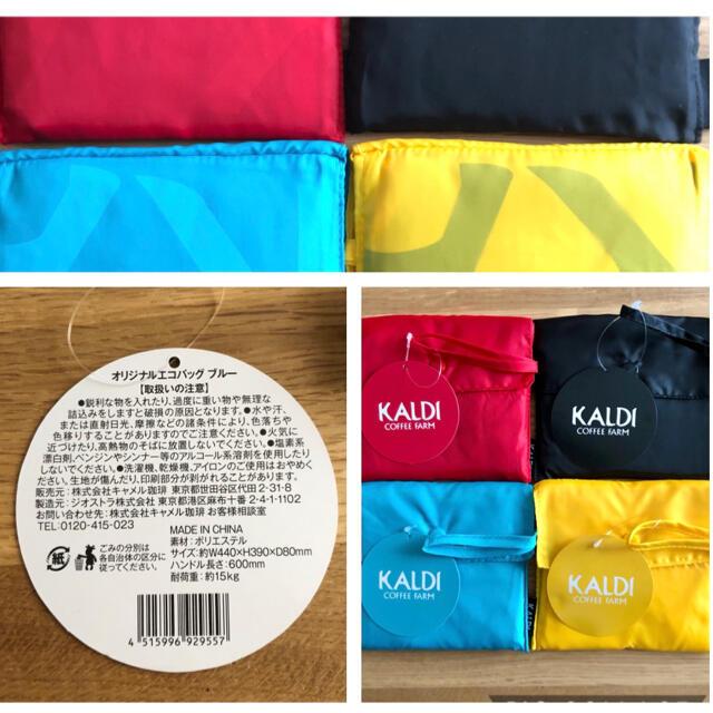KALDI(カルディ)の最終値下げ‼️《3個》カルディエコバッグ2個&伝説ビッグエコバッグ1個 新品 レディースのバッグ(エコバッグ)の商品写真
